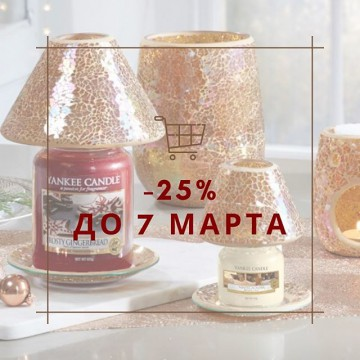 Прощаемся с зимой и начинаем весну приятными скидками! 🥰💐 Уже сейчас вас ждет подборка ароматических свечей, аксессуаров и подарочных наборов со скидкой -25%! ⠀ 👉🏻Переходите в раздел SALE по ссылке в шапке профиля! ⠀ Все товары в распродаже активны до 7 марта включительно!✨Выбирайте подарки заранее ☺️🕯 . 💫Телефон: +7 (977) 151-62-44 💫Наши сайты: www.ycrussia.ru & millefiorirussia.ru & durancerussia.ru . #yankeecandle #millefiorimilano #durance #durancefrance #candle #cozyhome #ароматыдлядома #дизайнзаводфлакон #fashionfriends #свечи  #clubfashionblogger #уютныйдом