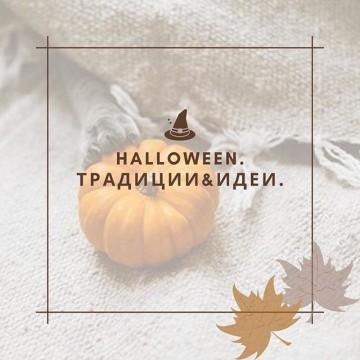 Сегодня мы расскажем вам об удивительном празднике Halloween и его интересных традициях. Ведь этот праздник, как никак, пересекается с декором и меняет некоторую домашнюю обстановку до неузнаваемости! ❤️🕸🎃🖤 А в карусели вас ждёт инструкции, как сделать красивую праздничную тыкву (тот самый Джек-фонарь!). . 👻Традиции Halloween: 🎃Ежегодно только в Америке граждане тратят на подготовку к празднику (помимо покупки сладостей), более 2,5 МИЛЛИАРДОВ долларов, точную цифру по всему миру затрудняются сказать даже эксперты:)) 🎃Крупнейшей тыквой в мире к Хеллоуину считается плод весом 1446 фунтов, выращенный фермером из Канады, штата Онтарио. 🎃На Хэллоуине можно заработать. Ежегодно все в той же Америке престижные отели отели выбирают самый оригинальный Джек-фонарь из тыквы и отдают за него 25 тысяч долларов :)) 🎃Переодевание в страшные костюмы и маски неизменно уже на протяжении 2000-х лет 🎃Праздник имеет два цвета. Чёрный цвет символизирует смерть и тьму ночи, оранжевый – сбор урожая в уходящем году. 🎃Праздник Хэллоуин внесен в список самых распространенных фобийсреди детей. 🎃 Несмотря на то, что шоколад стоит гораздо дороже карамели, по процентам продаж на Хеллоуин этот продукт составляет 80% от общих продаж сладостей. Вот так взрослые пытаются наладить отношения с соседскими сорванцами)))