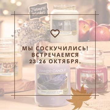 У нас прекрасная воскресная новость ❤️ Мы снова встречаемся с вами! 🥳🥳🥳На этот раз на выставке InterCharm! . 💁🏼♀️InterCHARM – крупнейшая в России, СНГ, Центральной и Восточной Европе парфюмерно-косметическая выставка! Именно здесь мы представим для вас ещё больше ароматов для дома и парфюмерии на любой вкус!✨ . Итак, сохраняйте: 📍Место: Крокус Сити Экспо 🕯Дата/время: с 10:00 до 18:00 23-25 октября, а также с 10:00 до 16:00 26 октября! . 🍂Если у вас появились вопросы, мы с радостью ответим на них по любому каналу связи: - в директ - по телефону: +7 495 755 54 10 - или почте INFO@YCRUSSIA.RU