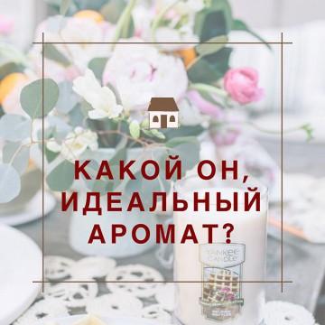 Какой он, идеальный аромат вашего дома?🤔🕯Конечно, это все индивидуально: одни любят древесные ароматы, другие цветочные и цитрусовые, а кто-то вообще предпочитает отсутсвие запаха в доме. ⠀Сегодня расскажем вам о каждом уголке дома и подходящих к ним ароматам, чтобы помочь вам создать уютную и правильную атмосферу, где бы вы не находились!😊👌 ⠀ 🏡Спальня. Мята, лимон, сандал, ромашка или лаванда - именно эти ароматы помогут вам снять напряжение, расслабиться и сделают ваш сон крепче! Если же вы хотите создать приятную и романтическую атмосферу, здесь будут кстати запахи ванили, иланг-иланг, розы и жасмина. 🏡Гостиная. Кедр, сандаловое дерево, корица, яблоко, мята, ваниль - повышают настроение и создают уют. Для расслабления после работы подойдут ароматы: ванили, кофе, жасмина, хвои, сливочные и древесные ароматы. 🏡Детская комната. Самыми нейтральными и эффективными ароматами в детской, работающими на хорошее настроение являются ароматы яблока, хвои, мяты, шоколада и лаванды. Для крепкого и спокойного сна советуем присмотреться к ароматам мяты и лаванды. 🏡Ванная. Порой так хочется расслабиться, создав вокруг себя атмосферу спа-салона. В этом вам помогут следующие ароматы: шоколад, корица, иланг-иланг. 🏡Прихожая.Самый идеальный запах для прихожей - аромат цитрусовых! Например: лимон, апельсин, лайм, мандарин.Эти запахи привлекают и снимают напряжение, одновременно повышая настроение и сосредоточенность. 🏡Кухня. Лимон, лайм, бергамот - устраняют неприятные запахи. Корица, ваниль и кофе - возбуждают аппетит и заряжают позитивной энергией. Идеальной комбинацией будет кофе+апельсин!