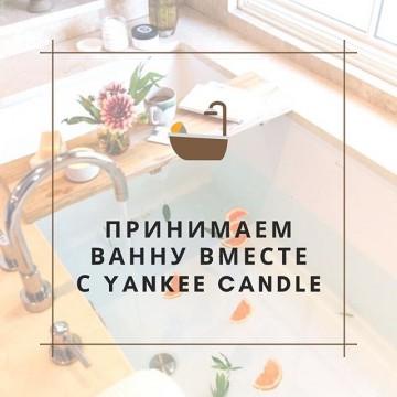 Какую свечу зажечь, чтобы расслабиться в ванной? 🛀 ⠀ Обыденное время дома всегда можно скрасить устроив себе небольшой спа-день: маски, массаж, расслабляющая ванная, интересный фильм и любимый аромат, который создаст атмосферу полного спа-салона.😇✨ ⠀ 👉🏻В этом вам помогут ароматы шоколада, корицы, иланг-иланга, запахи ванили, мяты и сандала. ⠀ 🛁Для принятия ванны мы рекомендуем эти свечи Yankee Candle: ✨Медовый клементин ✨Печенье с глазурью ✨Бельгийские вафли ✨Ваниль и лайм ⠀ Именно эти ароматы снимут напряжение, расслабят и сделают ваш сон крепче! 🛌 👉🏻Наш сайт: YCRUSSIA.RU . Также мы дарим скидку -10% на всю францускую продукцию Durance до 3-го мая! ПРОМОКОД: 10FRANCE Сайт: durancerussia.ru ⠀ #диффузорыспалочками #yankeecandle #янкикендал #купитьсвечу #ароматыдлядома #оставайсядома #создаемуют #уютныйдом #миллефиоримилано #романтика #принимаемванну #свечидляванной