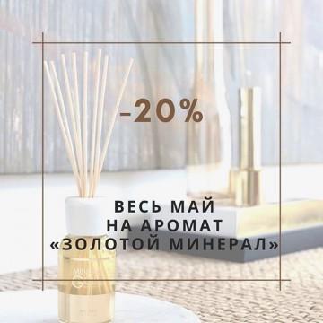 «Золотой минерал» — это уникальный и удивительный аромат, который был создан специально к юбилею компании Millefiori Milano!🇮🇹 ⠀ ✨Очень мягкие и теплые ноты напоминают о солнечных днях на берегу моря, с контрастными нотами прохлады серебра. Кедр, ваниль и янтарь — вам обязательно придется по вкусу этот аромат! ⠀ 👉🏻Доступно для покупки со скидкой -20% только в мае! 👉🏻Наш сайт: MILLEFIORIRUSSIA.RU