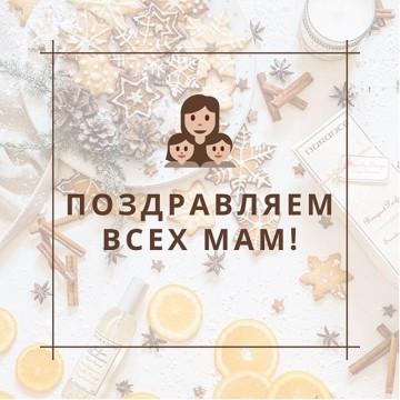 Хотим поздравить всех мам, бабушек, прабабушек и будущих мам с Днем Матери!💕 . Желаем вам крепкого здоровья, семейного благополучия и всегда хорошего настроения! 🎁Радуйте своих мам подарками, хорошим настроением и приводите к нам в шоу-рум за выбором подарка 🙈♥️😍😍😍
