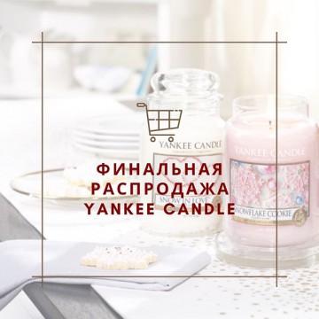 ФИНАЛЬНАЯ РАСПРОДАЖА ЗИМНИХ АРОМАТОВ YANKEE CANDLE!🍊 ⠀ Завершаем эту зиму приятными скидками!❤️Уже сейчас вас ждет подборка ароматических свечей, аксессуаров и подарочных наборов со скидкой - 25%! ⠀ Все товары в распродаже активны до 7 марта включительно! ⠀ Так что, успейте купить подарок сейчас 😇💪🏽 Количество продукции ограничено ;) . 🙏🏻Ждём вас каждый день по адресу: Большая Новодмитровская 36с2, вход 3. График и как к нам пройти смотрите в актуальном!🎬 . 💫Телефон: +7 (977) 151-62-44 💫Наши сайты: www.ycrussia.ru & millefiorirussia.ru & durancerussia.ru . #yankeecandle #candle #cozyhome #ароматыдлядома #дизайнзаводфлакон #fashionfriends #свечи #clubfashionblogger #уютныйдом