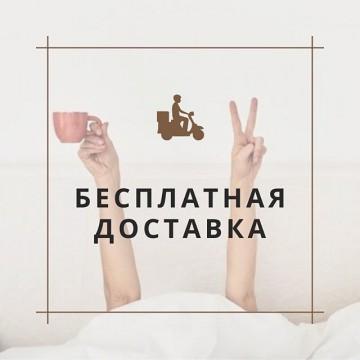 Ура! Теперь на всех наших сайтах доступна бесплатная доставка!❤️ ⠀ При оформлении заказа от 4500 руб. вы получаете доставку любым удобным для вас способом совершенно бесплатно!🤗 ⠀ 🆓Акция распространяется при доставке по территории РФ и работаем на всех наших сайтах: * ycrussia.ru * millefiorirussia.ru * durancerussia.ru ⠀ 🙏🏻Также напоминаем, что самовывоз из нашего магазина временно недоступен. Для вашего удобства вы можете воспользоваться удобным для вас вариантом доставки: до двери с помощью курьера, а также из пункта самовывоза.🌷 ⠀ Приятных вам покупок!☺️Ваш, Flames.