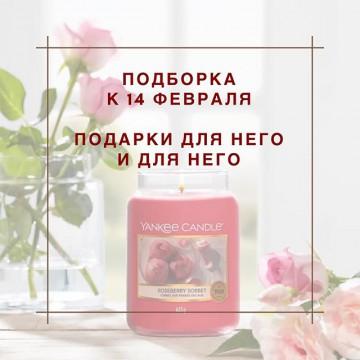 Ура! Подборка лучших подарков от YANKEE CANDLE для ваших вторых половинок готова 💕Скорее переходите  на сайт 👉🏻 ycrussia.ru в раздел «группы ароматов» и выбирайте подарки ⠀ Для него и для неё! ❤️☺️ ⠀ 🙏🏻Ждём вас каждый день с 12 до 21.00 по адресу: Большая Новодмитровская 36с2, вход 3. ⠀  Видео «как к нам пройти» смотрите в актуальном!🎬 ⠀ 💫Телефон: +7 (977) 151-62-44 💫Наши сайты: www.ycrussia.ru & millefiorirussia.ru & durancerussia.ru ⠀ #yankeecandle #millefiorimilano #durance #durancefrance #candle #cozyhome #ароматыдлядома #дизайнзаводфлакон #fashionfriends #свечи  #clubfashionblogger #уютныйдом
